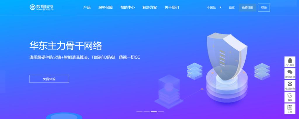 数掘科技浙江宁波100G高防VPS测评-WordPress极简博客