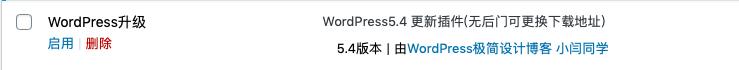 WordPress最新版本更新教程[当前5.4]-WordPress极简博客