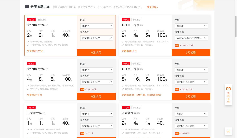 阿里云免费领取一年云服务器(国内)-WordPress极简博客
