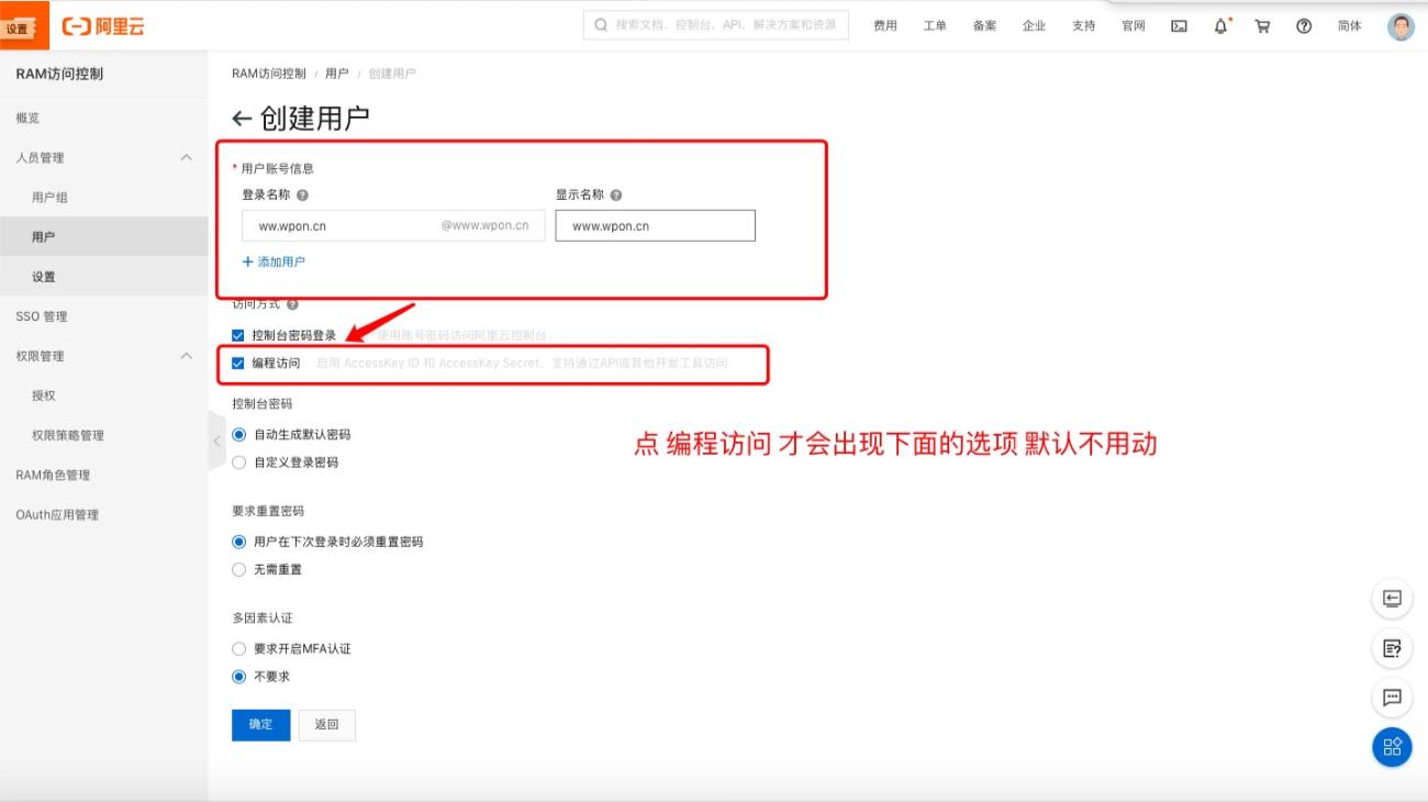 宝塔面板定时备份网站文件和数据库到阿里云OSS-WordPress极简博客
