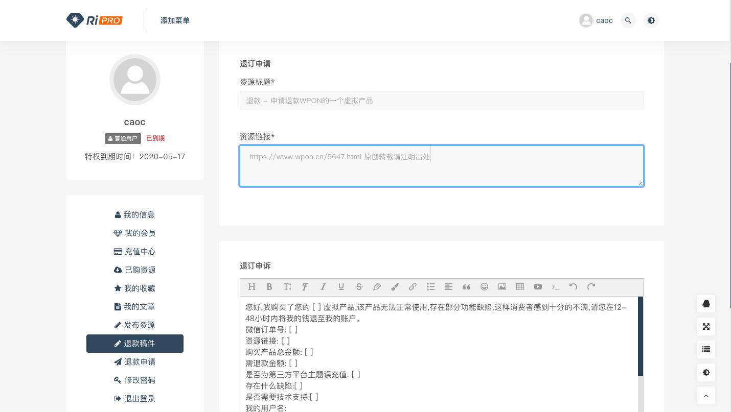 原创首发RIPRO美化-编写退款申诉教程-WordPress极简博客