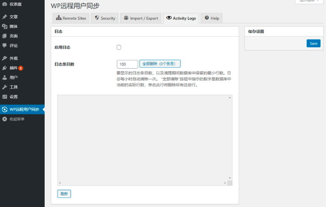WP Remote Users Sync在多个WordPress站点中同步用户数据-WordPress极简博客