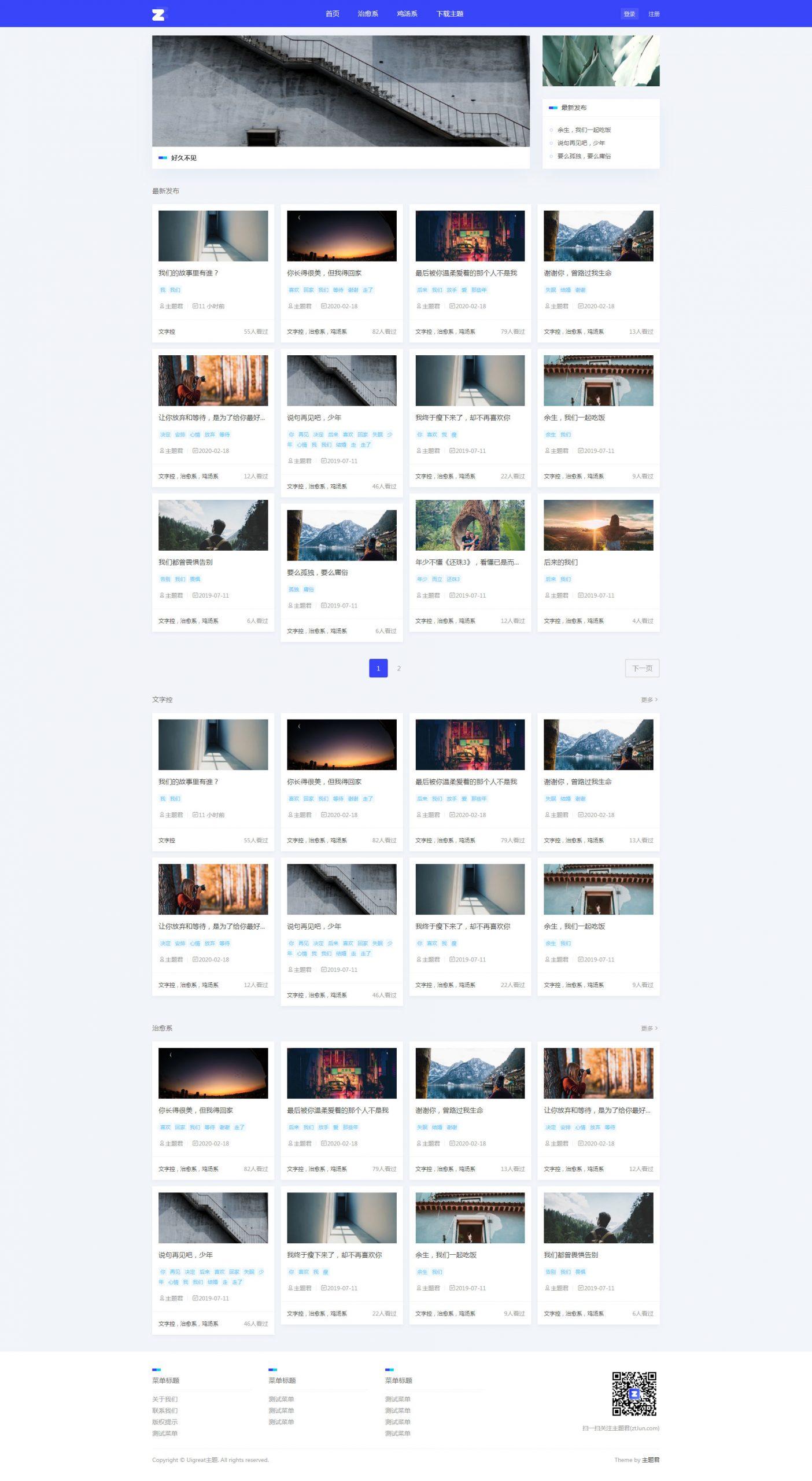 Uigreat主题:一款微扁平风格免费WordPress主题-WordPress极简博客