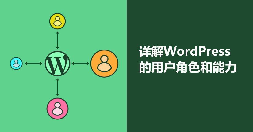WordPress的用户角色和能力的权限-WordPress极简博客