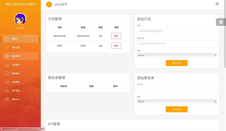 DDOS压力测试平台带API接口教程-手游资源站