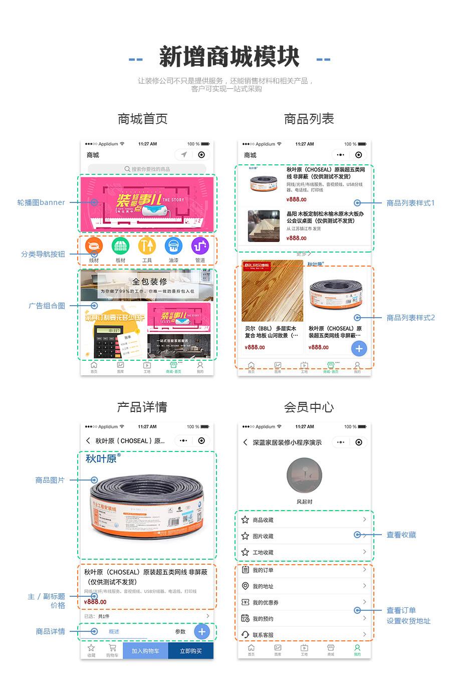 微信小程序-深蓝装修 V2.9.3前端源码-手游资源站