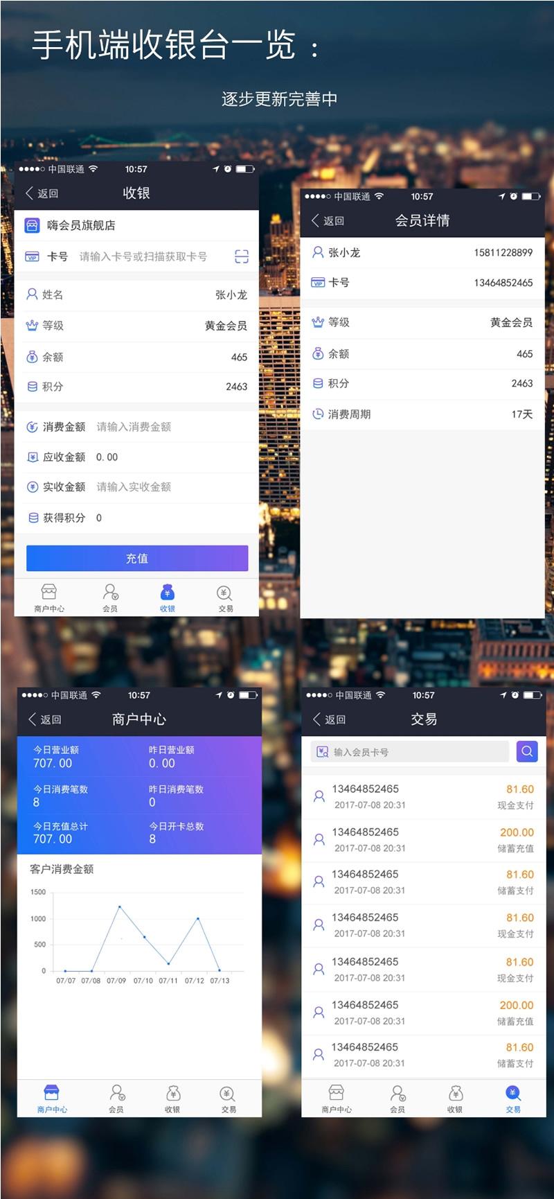 微信公众号-云会员 V2.15.7全解密安装更新-手游资源站