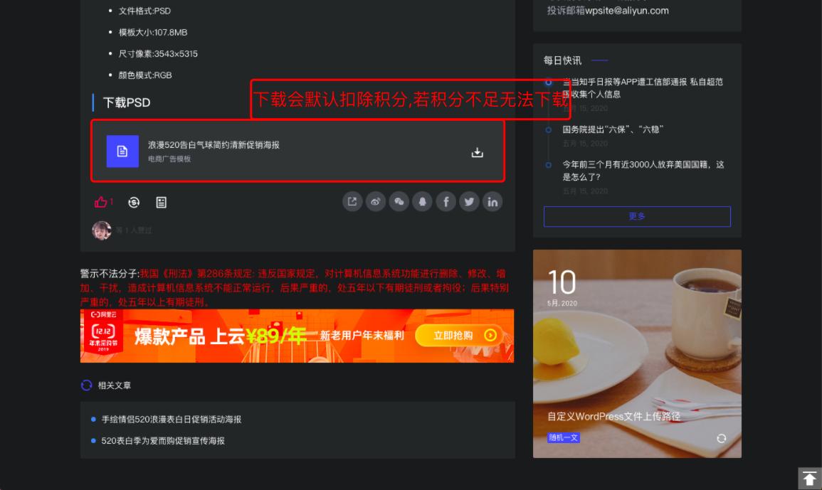 本站小知识 - 迷路切勿怪站长~-WordPress极简博客