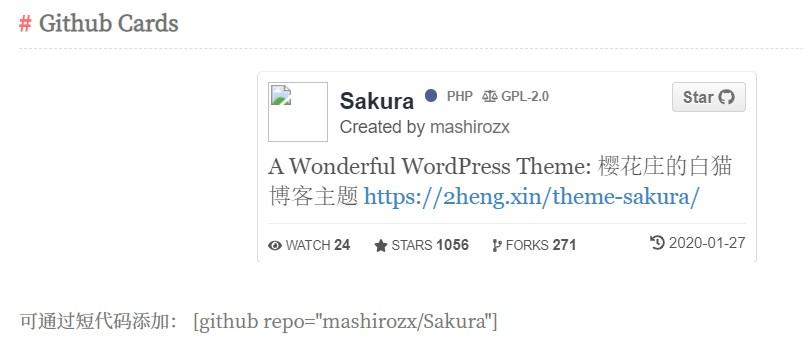 Sakura - 奇妙的WordPress博客主题-WordPress极简博客