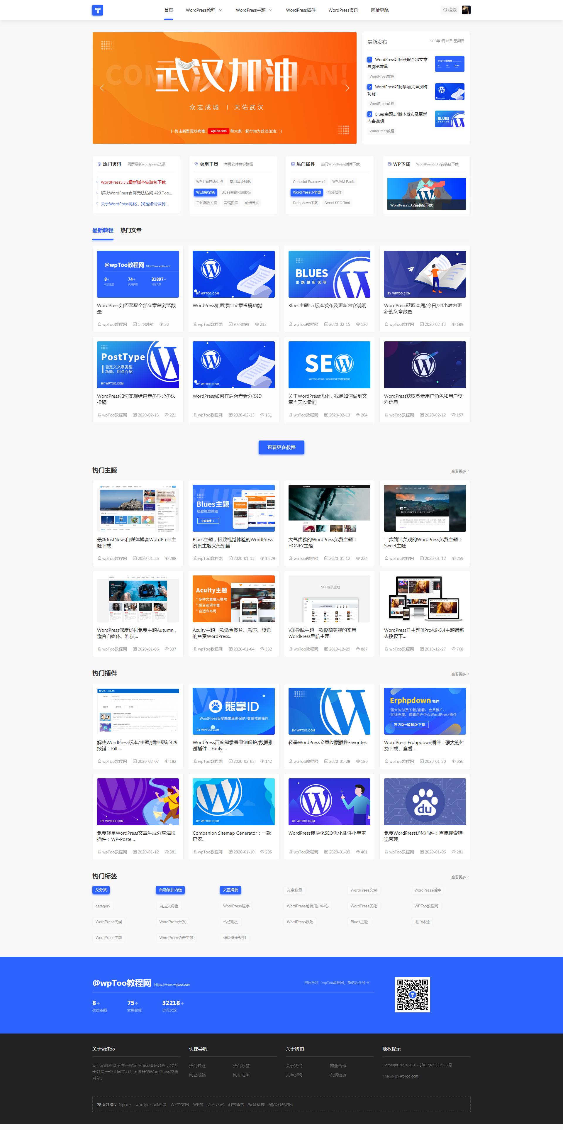 Blues - 极致视觉享受WordPress主题-WordPress极简博客