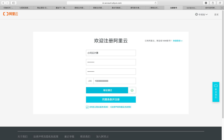 新手教程【1】 -域名注册-WordPress极简博客