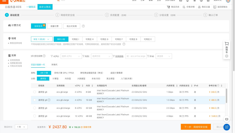 新手教程【2】-购买服务器及配置-WordPress极简博客