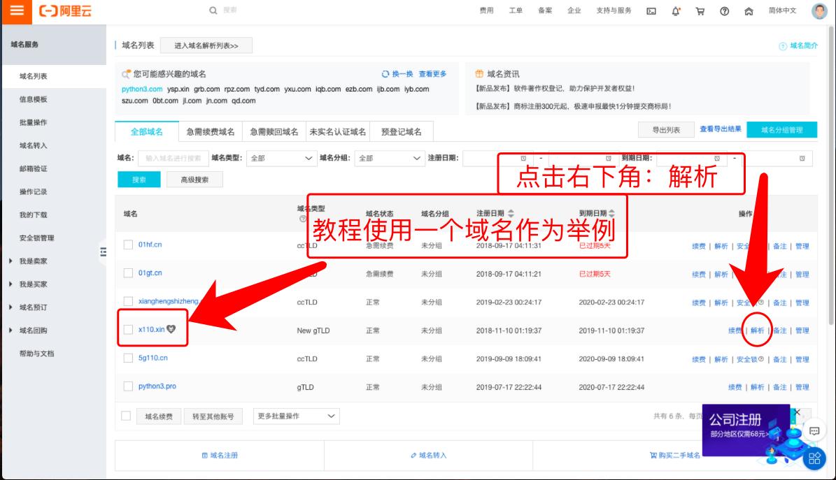 新手教程【5】-域名解析-WordPress极简博客