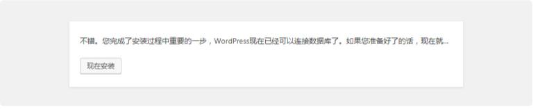 wordpress建站流程-WordPress极简博客